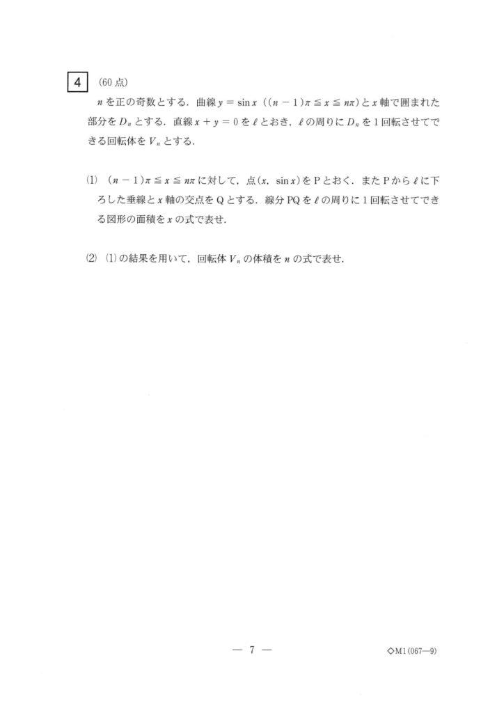 この画像には alt 属性が指定されておらず、ファイル名は titech_zenki_sugaku_mon-4-4-724x1024.jpg です